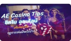 AE Casino Tips