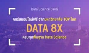 data science free course berkeley