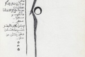Fayez Sirsawi, Untitled (1989), ink on paper, 23.5 x 16 cm