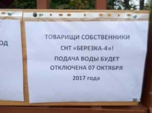 Отключение воды на зиму СНТ Березка-4