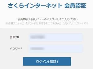 sakura-server-login