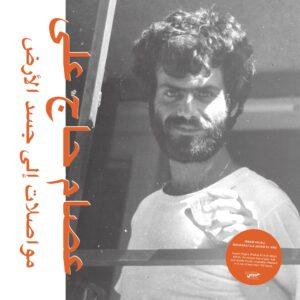 Issam Hajali - Mouasalat Ila Jacad El Ard - HABIBI010-1 - HABIBI FUNK RECORDS