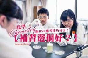 chemistry_hk_tutorial