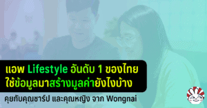 data science wongnai lifestyle mobile