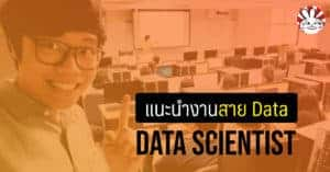 data scientist thailand interview