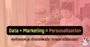 interview nui data marketing personalisation