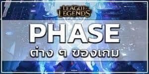 phase และ timing เกม lol