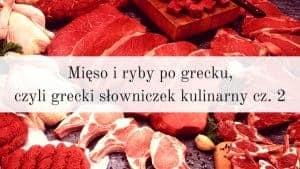 mięso i ryby po grecku