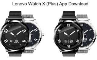 Lenovo Watch X App und Anleitung zum Download
