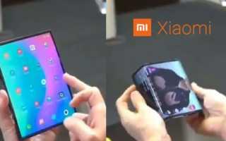 Faltbare Smartphones - jetzt zeigt sich auch eins von Xiaomi