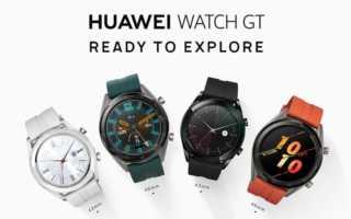 Huawei Watch GT Active und Huawei Watch GT Elegant sind offiziell
