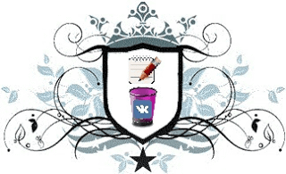 Как+удалить+записи+со+стены+Вконтакте