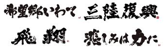 三陸復興ロゴマーク