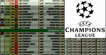 champions-league-milan-atletico-madrid-kouponi-stoixima
