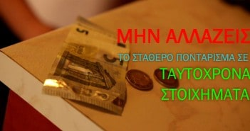 min-allazeis-pontarisma-taytoxrona-stoiximata