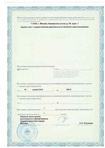 лицензия на лечение наркомании и алкоголизма