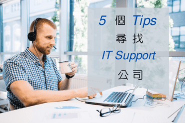5 個 Tips 尋找 IT Support 公司