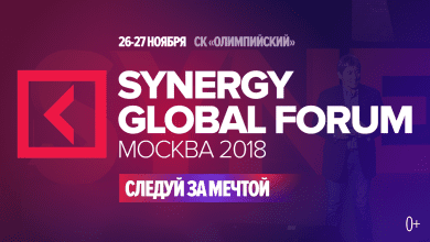 Photo of Synergy Global Forum 2018 – следуй за мечтой! synergy global forum 2018 Synergy Global Forum 2018 – следуй за мечтой! 1334x750 390x220