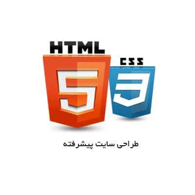 دوره آموزشی طراحی سایت با HTML / CSS پیشرفته