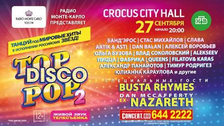 Photo of Шоу TOP DISCO POP-2 Шоу TOP DISCO POP-2 Шоу TOP DISCO POP-2 image001