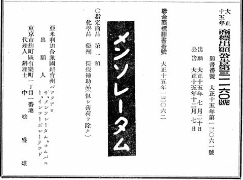 商標登録第189239号