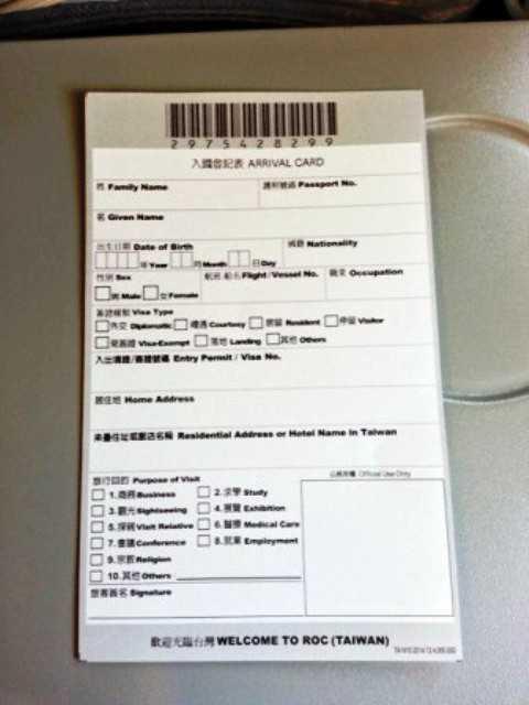 台湾への入国カード