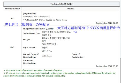 韓国商標登録第4103239550000号