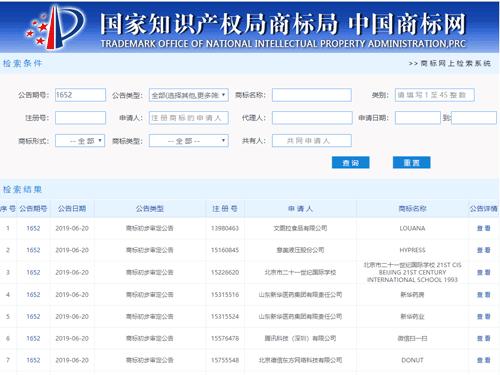 中国商标网电子公告系統