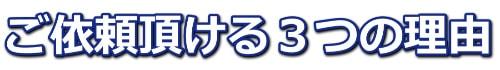 八尾市で水道修理をご依頼頂ける3つの理由