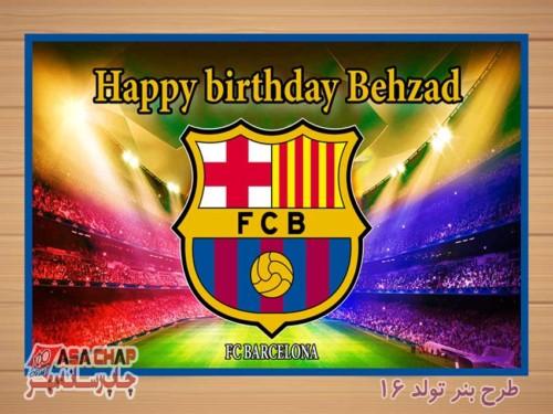 بنر تولد بارسلونا
