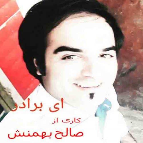 دانلود آهنگ جدید ای برادر ( شهید ) با صدای صالح بهمنش ghf