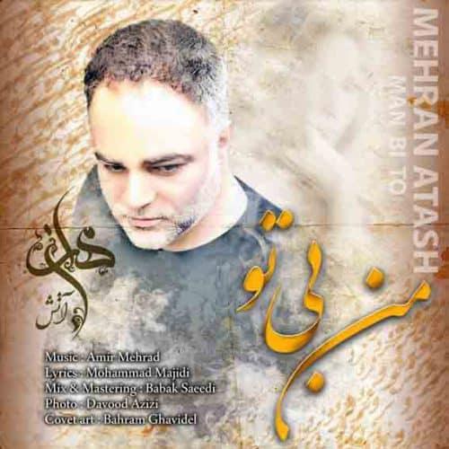 دانلود آهنگ جدید مهران آتش v