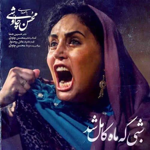 دانلود آهنگ جدید شبی که ماه کامل شد از محسن چاوشی