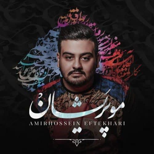 دانلود آلبومجدیدمو پریشان از امیرحسین افتخاری