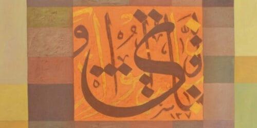 In Memory Palestinian Art Banner