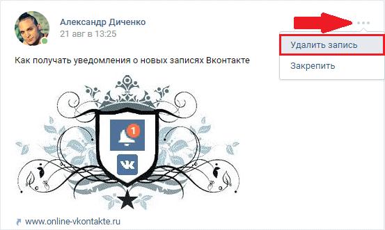 Удалить запись со стены Вконтакте