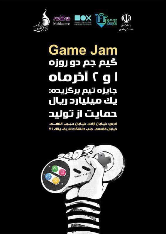Game Jam - گیم جم دو روزه