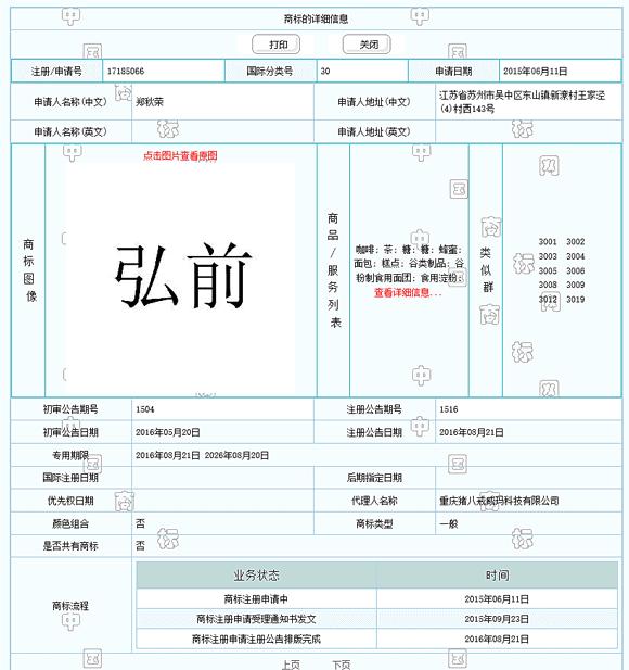 中国・商標出願第17185066号 第30類 2015年6月11日出願