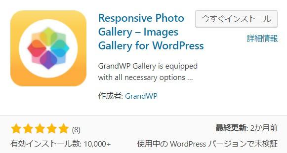 Responsive Photo Gallery 操作が簡単なワードプレスの無料写真ギャラリー
