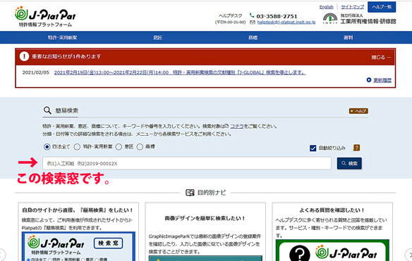 J-Platpatの簡易検索窓