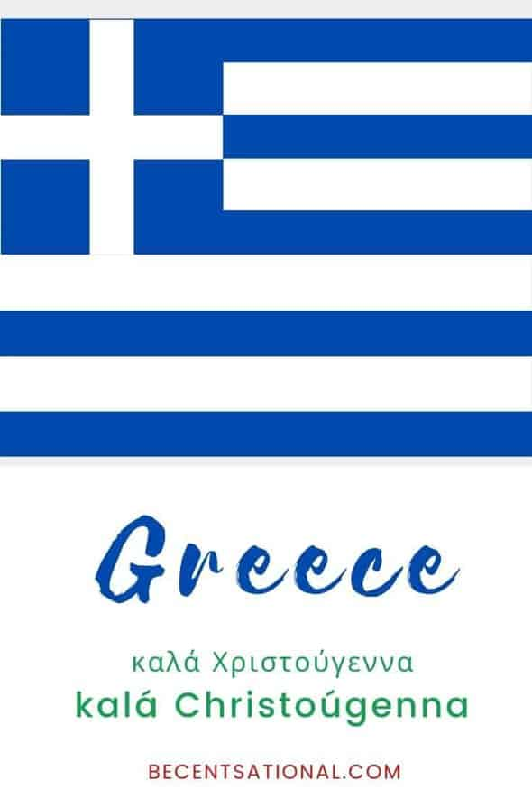 How to say Merry Christmas in Greek