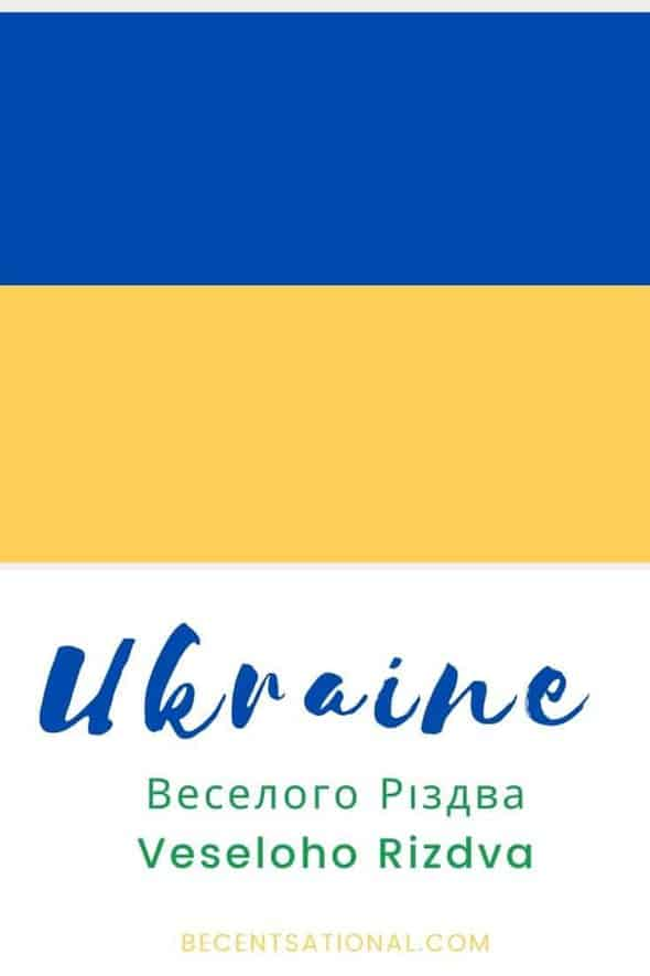 How to say Merry Christmas in Ukrainian