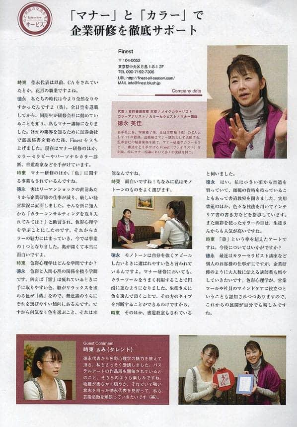 2011年3月「Company Tank」時東ぁみ様と対談
