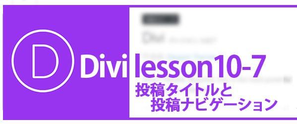 Divi モジュールの使い方7 投稿タイトルと投稿ナビゲーション