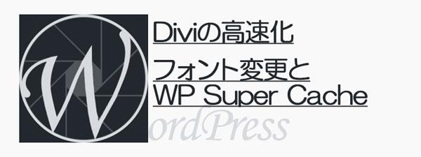 divi-speedup-wp-super-cache-logo