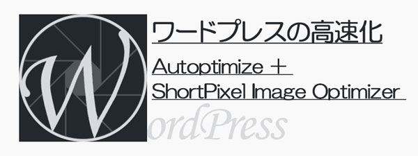 wordpress-speedup-shortpixel-logo