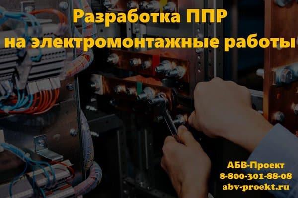 ППР электромонтажные работы ЭМР
