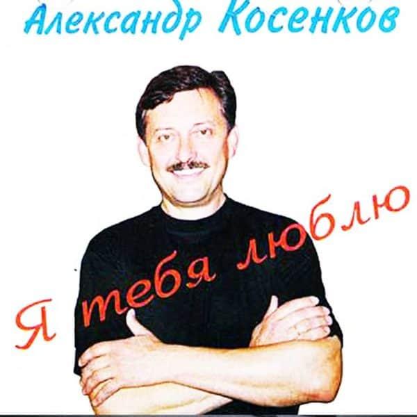 Альбом Александра Косенкова «Я тебя люблю» купить