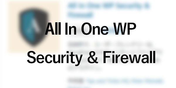 ワードプレスセキュリティ強化 無料プラグイン All In One WP Security