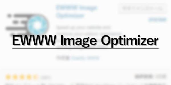 ワードプレスで WebP を簡単に作成する方法 EWWW Image